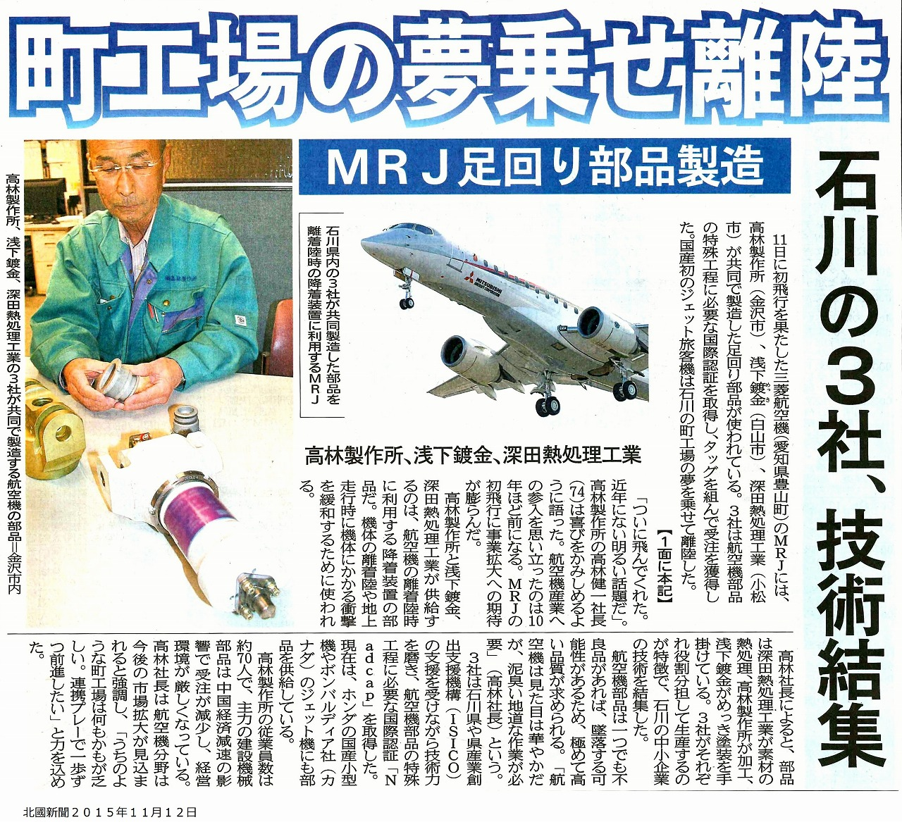 航空機部品記事20151112